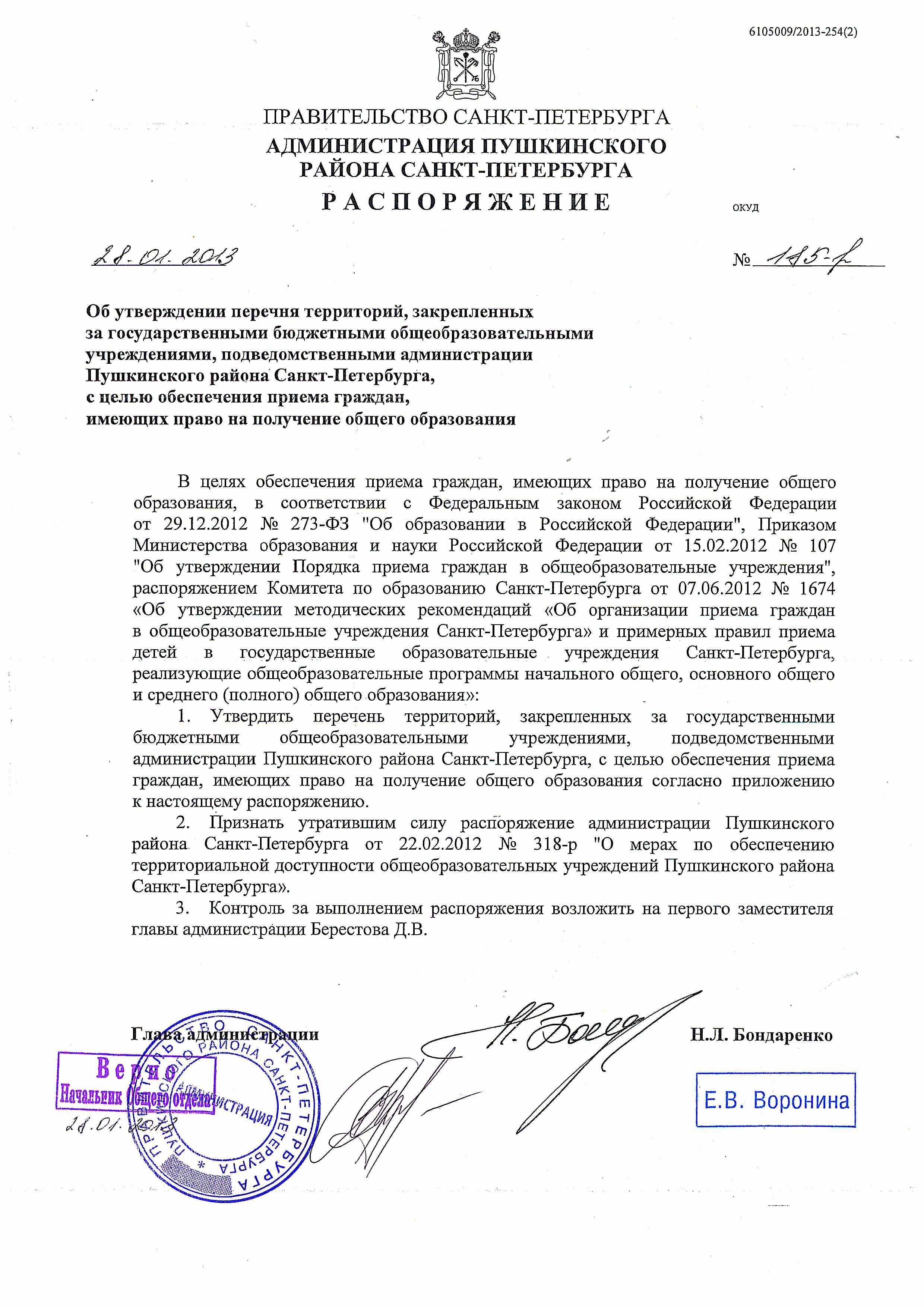 О внесении изменений в устав федерального государственного учреждения культуры архангельский государственный музей
